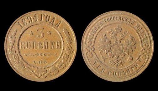 1894_3Kop.JPG