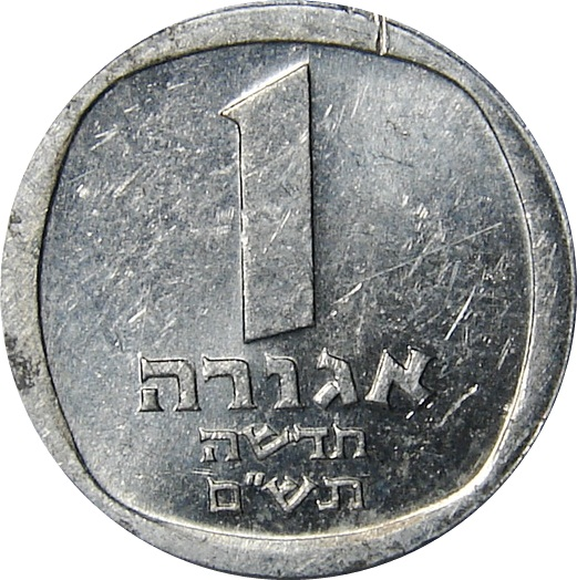 Israel New Agora 1980 1982 Type Set Coin Collecting