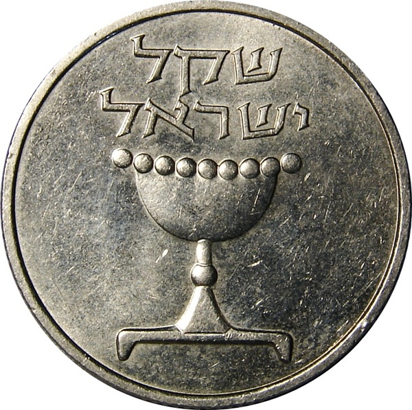 Israel 1 Sheqel 1981 1985 Type Set Coin Collecting