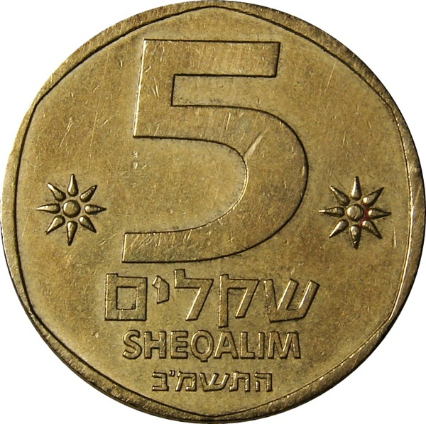 Israel 5 Sheqalim 1982 1985 Type Set Coin Collecting
