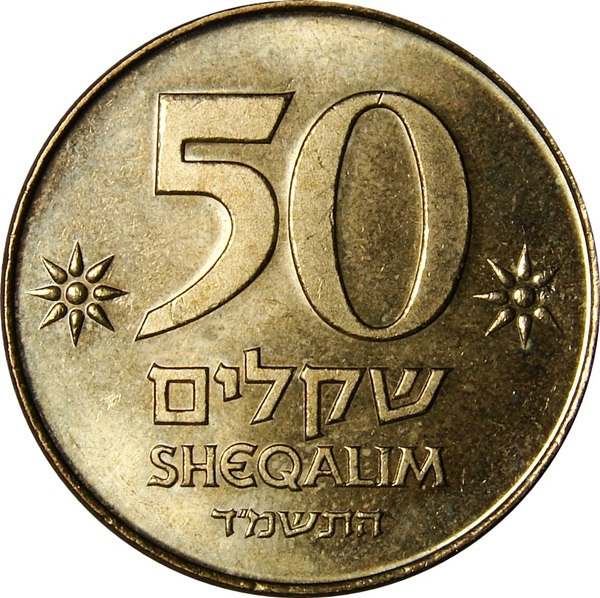 Israel 50 Sheqalim 1984 1985 Type Set Coin Collecting