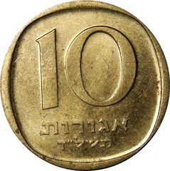 Israel 10 Agorot 1960 1980 Type Set Coin Collecting