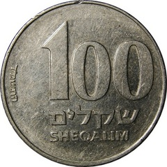 Israel 100 Sheqalim 1984 1985 Type Set Coin Collecting